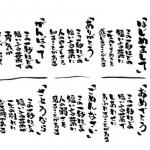 小泉吉宏さんの「一秒の言葉」という詩