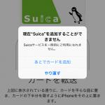 Apple Pay – iPhone 7にSuicaを追加できない不具合だと、、、