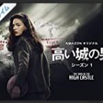 高い城の男がAmazonで観れる!! 日本が第二次大戦で勝利したif世界のドラマ
