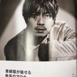 LOADED vol.29 青柳翔さんのヘアを担当しました。