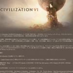 Civilization 6がMACのAPP STOREに!!!