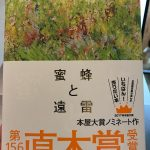 直木賞の本を明日読む。
