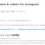 Macからinstagramを使う準備