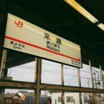 拠点を動かす決意をしてから初めての東京でのお仕事